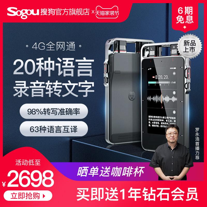 搜狗官方旗舰店