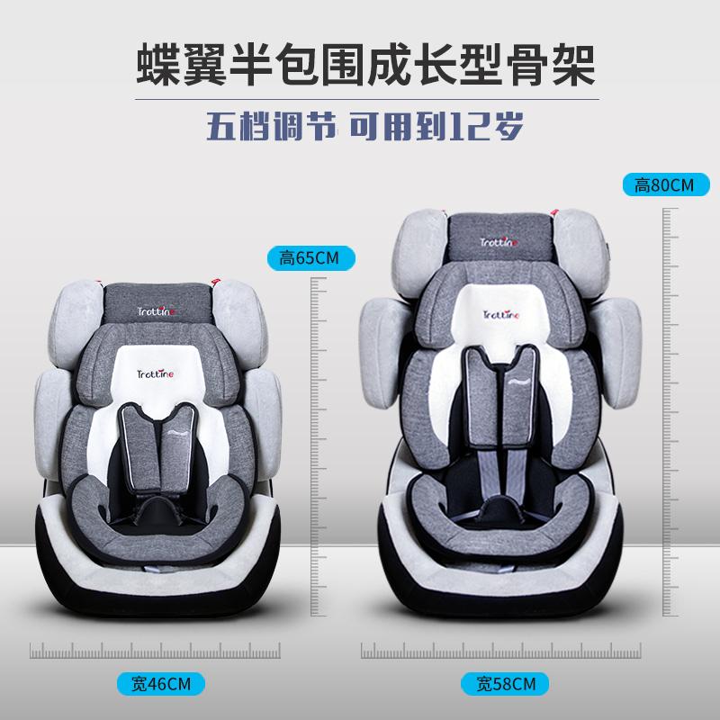 trottine儿童安全座椅汽车用9个月-12岁 简易婴儿宝宝车载座椅