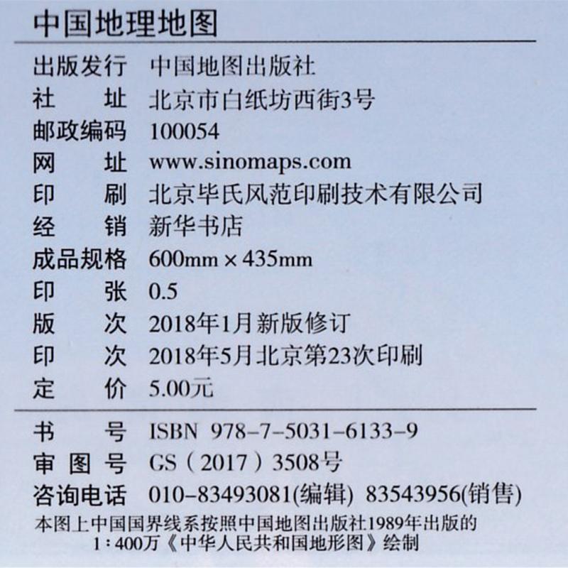 双面覆膜防水耐折 知识儿童 开撕不烂 4 双面地理知识 中学生地理地图 厘米 43 60 年新版中国地理地图 2018