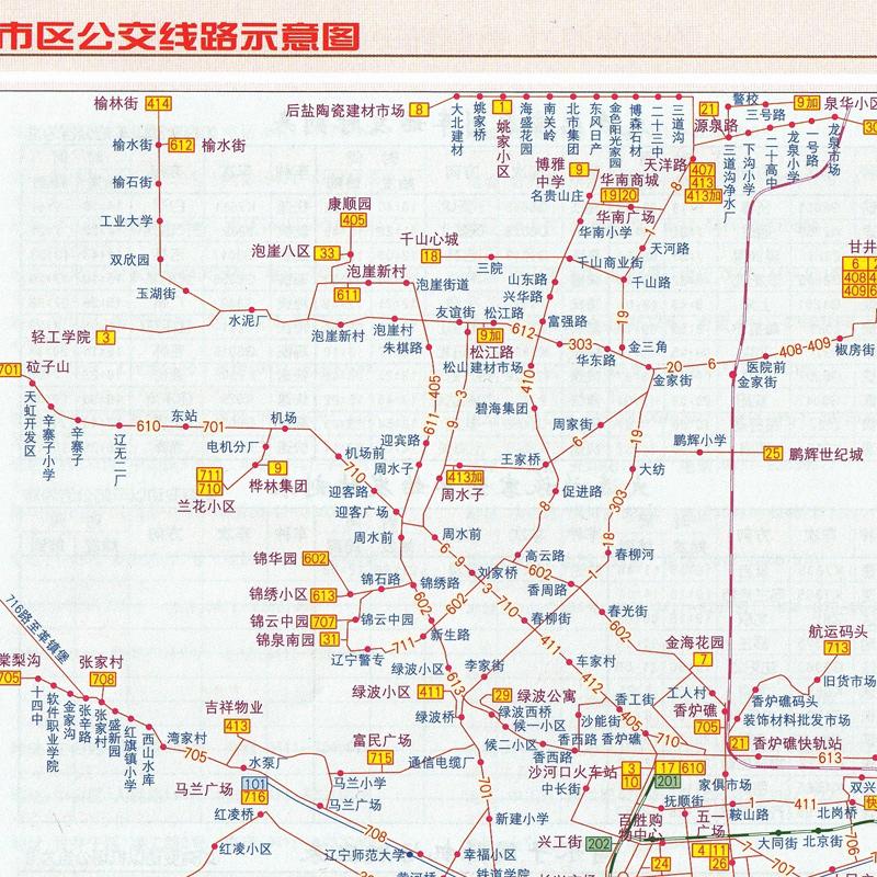 生活地理购物 详细到街道 大连城区地图 大连地铁轨道交通图 新版大连实用生活地图册