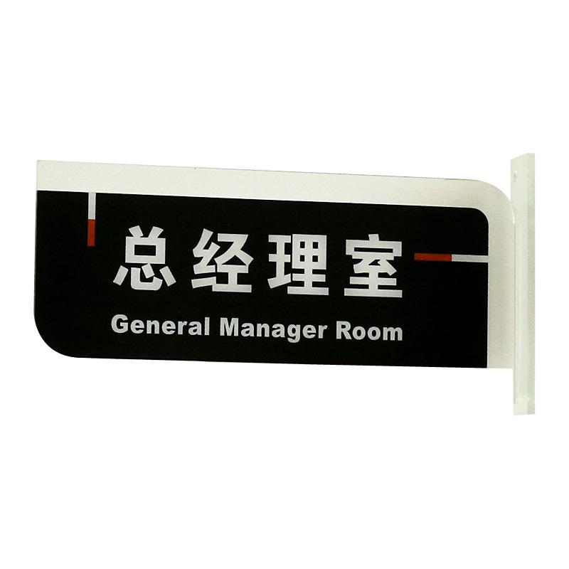 亚克力门牌标示牌定制办公室学校医院双面科室牌侧墙科室牌标识牌