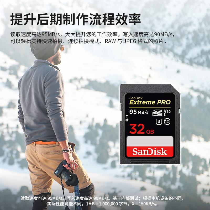 闪迪sd卡32g 数码相机高速95MB/s储存卡 摄像机微单相机内存卡 SD大卡佳能尼康索尼松下单反相机存储卡U3 4K
