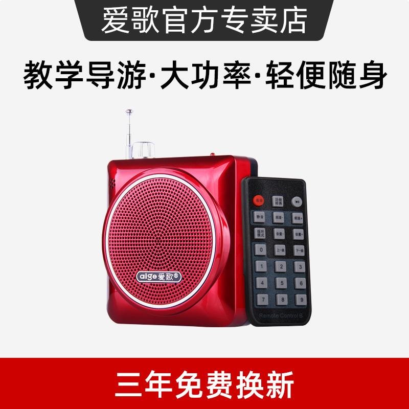 愛歌 Q26導遊擴音器戶外便捷式音箱播放器大功率便攜迷你小音響U盤插卡老人晨練收音機唱戲機教師專用擴音器