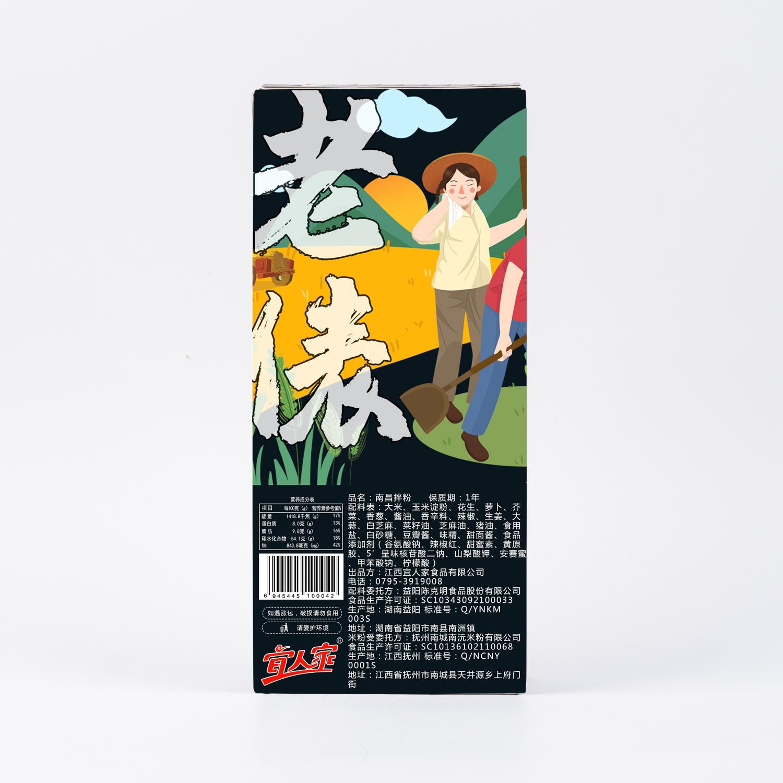 宜人家南昌拌粉盒装方便速食正宗江西特产米粉拌粉调料炒粉早餐吃