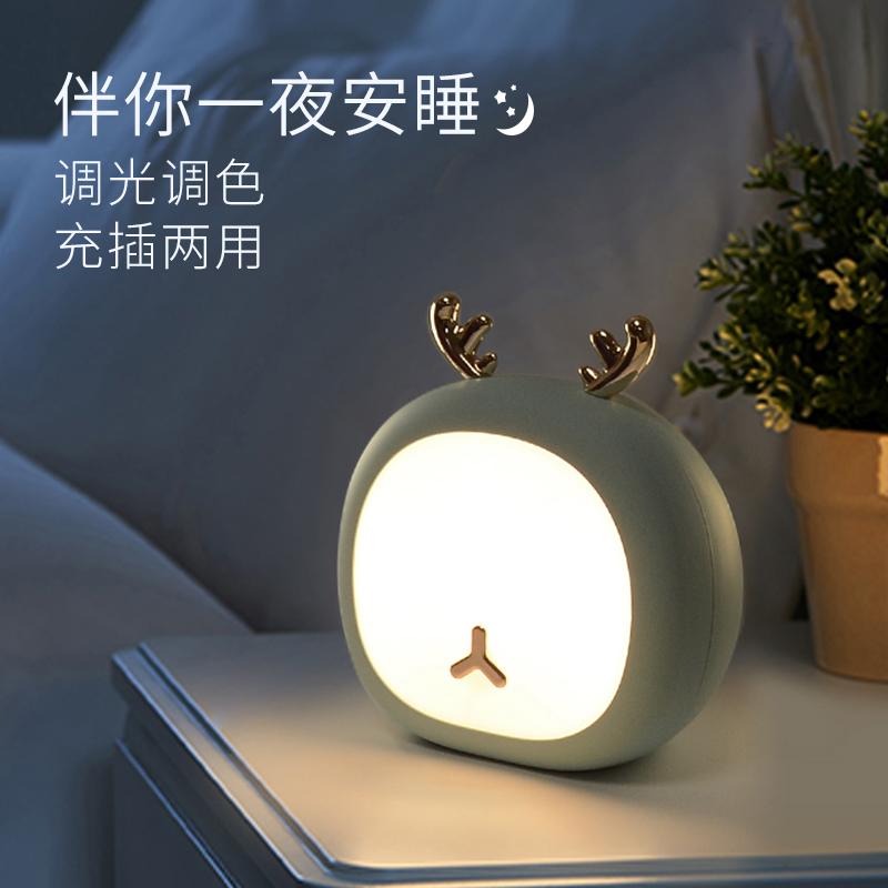 小夜灯充电式卧室婴儿哺乳可喂奶护眼夜光台灯床头灯睡眠触摸节能