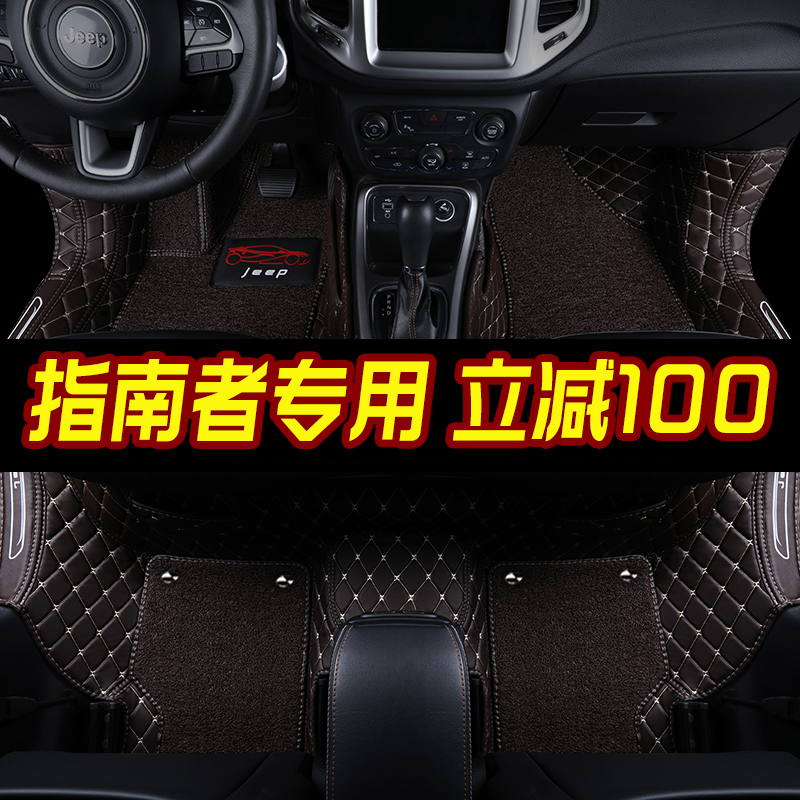 2017款2018款jeep吉普指南者国产自由光自由侠专用全包围汽车脚垫
