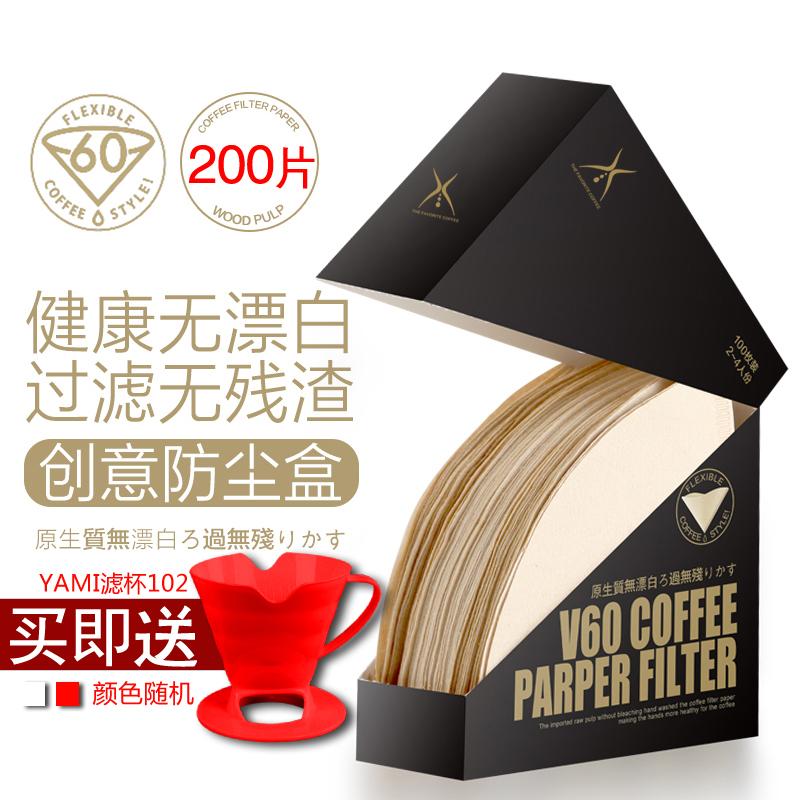 咖啡濾紙 手衝滴漏式無漂白V60咖啡過濾紙美式機濾杯咖啡粉過濾網