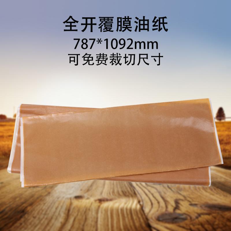 工业防锈纸 防潮纸 金属轴承包装纸 油纸 防油纸 蜡纸包邮