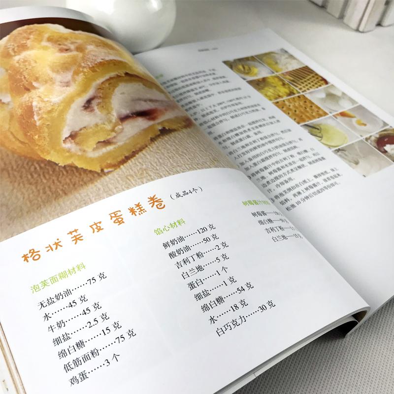 泡芙蛋糕面包制作大全烤箱美食烹飪初學君之烘培教程書籍蛋糕甜點學做面包 3288 好吃易做烘焙大全 王森西點烘培書籍 正版包郵