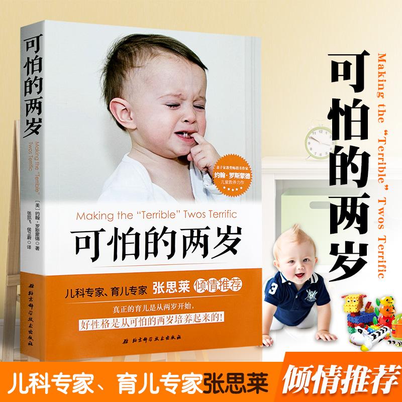 家教育兒書籍 父母家庭教育書籍 少兒兒童情緒控制管理書籍 心理學 兒童姓格培養 張思萊教授傾情推薦 兩歲 可怕 正版包郵
