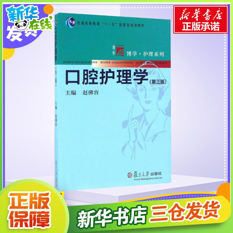 口腔护理学第3版第三版 赵佛容 主编 著 大学教材大中专 新华书店正版图书籍 复旦大学出版社