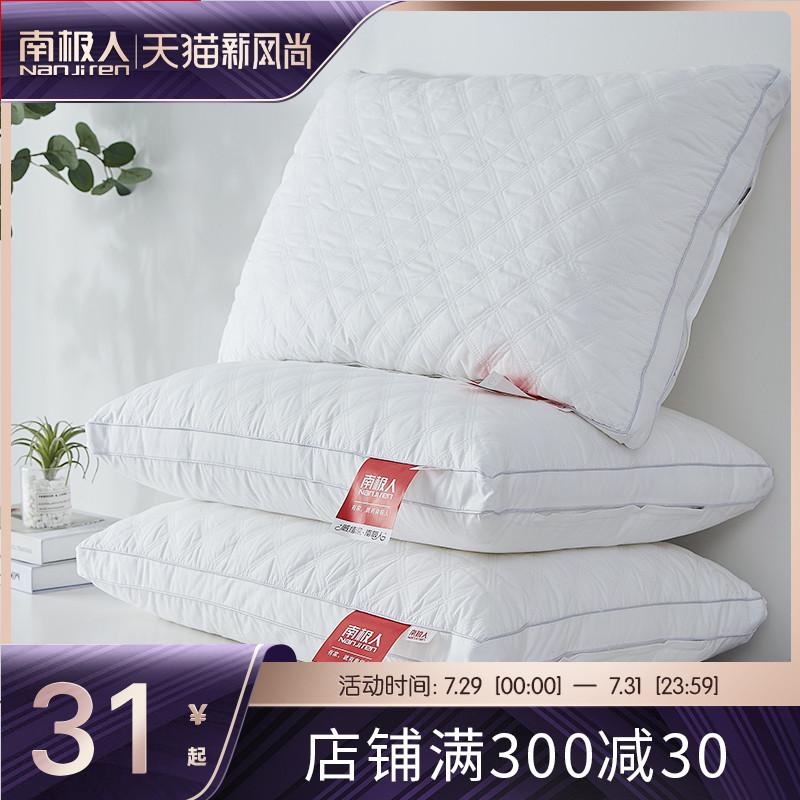 枕头单人男夏季凉枕一只装枕芯一对家用护颈枕酒店睡觉专用单个装