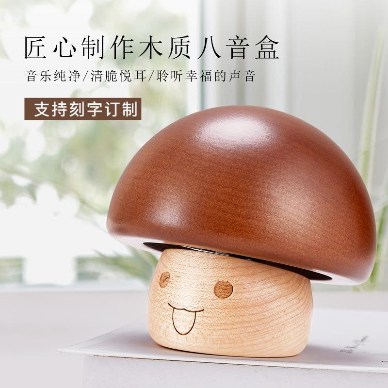 音乐盒创意木质生日礼物女生天空之城精致刻字送儿童小蘑菇八音盒