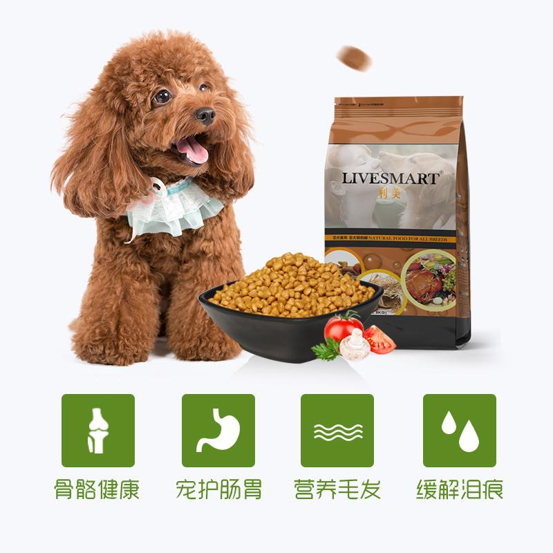 狗粮小型犬泰迪比熊雪纳瑞通用型利美奶糕幼犬成犬5斤 美毛去泪痕