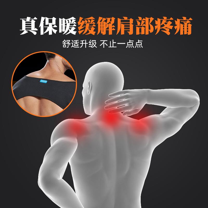 运动护肩健身男篮球双肩护具肩膀保护套护臂专业街舞保暖