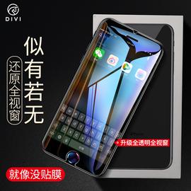 第一卫iPhone6钢化膜6s苹果全屏全覆盖Plus手机贴膜sp防摔p玻璃水凝i6防指纹5.5刚化4.7屏保玻璃防爆sP六