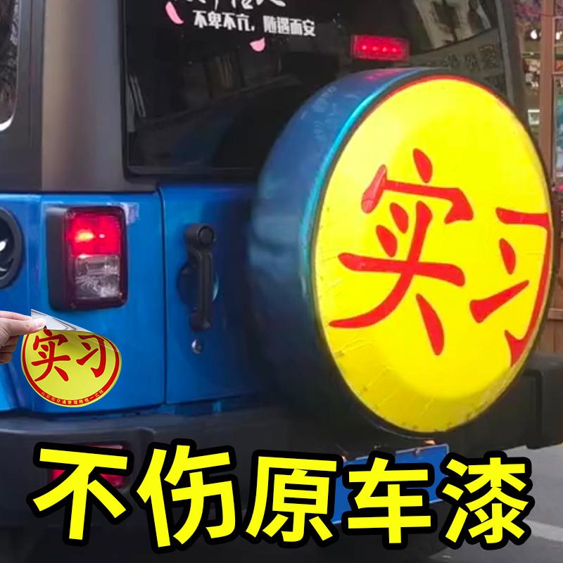 汽车实习标志反光车贴磁性实习贴新手车贴实习牌不伤车漆实习标志