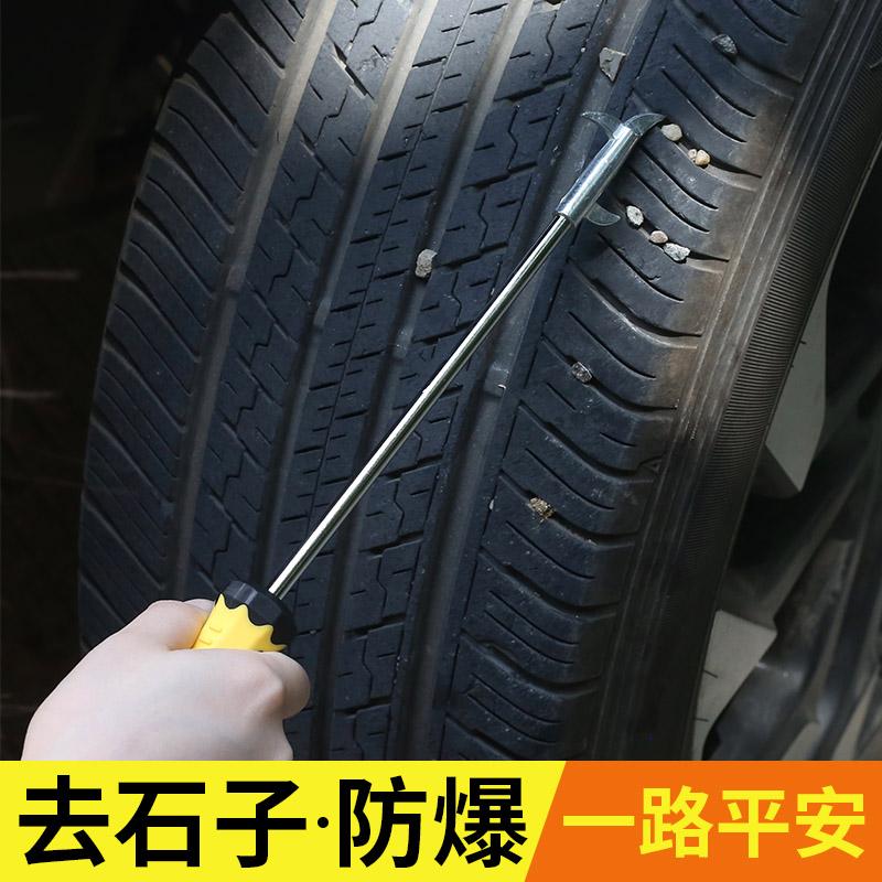 汽车轮胎石子清理工具多功能车胎抠石头器清石钩去扣挑勾除取石器