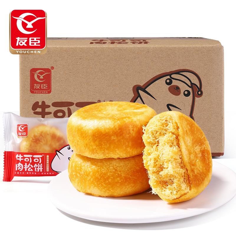 友臣正宗肉松饼500g肉松棒糕点营养早餐零食小吃休闲食品面包整箱 No.4