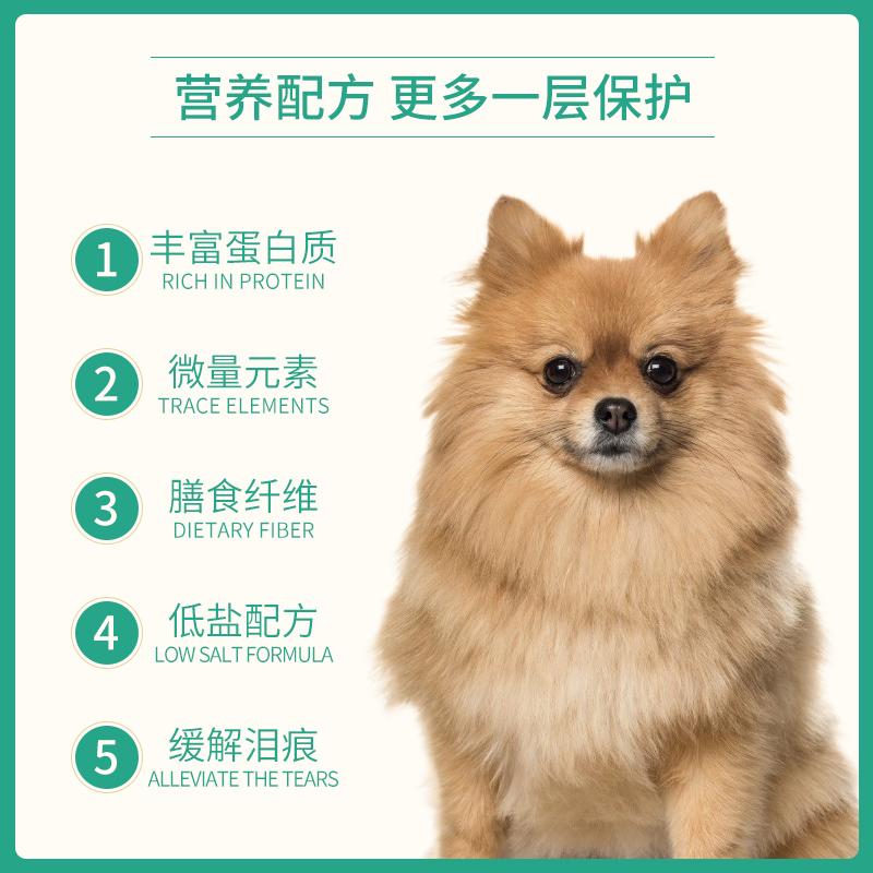 乐喜达 博美狗粮成犬专用粮小型犬奶糕白色美毛去泪痕鸡肉味5斤装优惠券