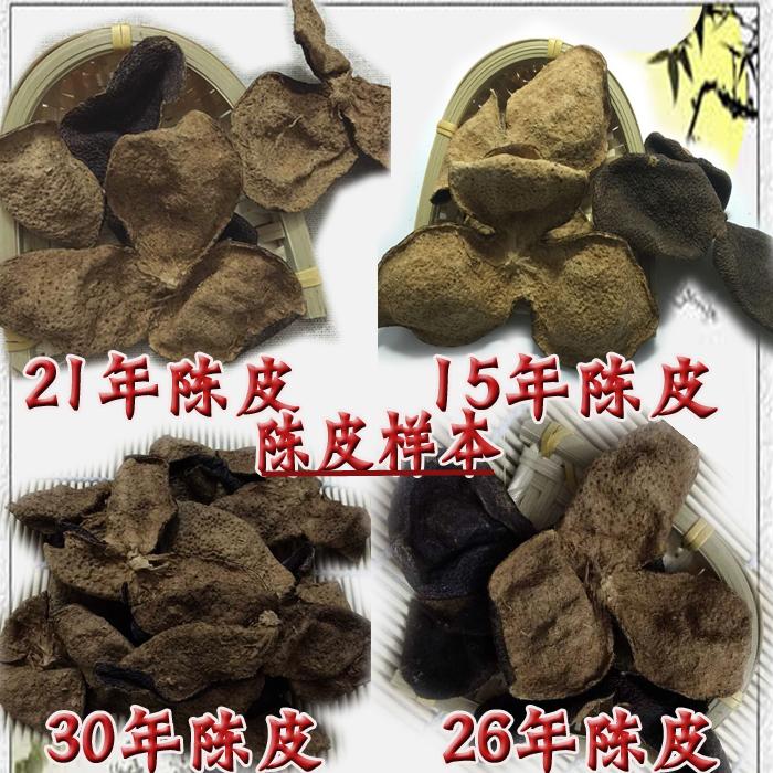2送1正宗新会陈皮10年20年30年广东江门特产老陈皮干陈皮茶50g