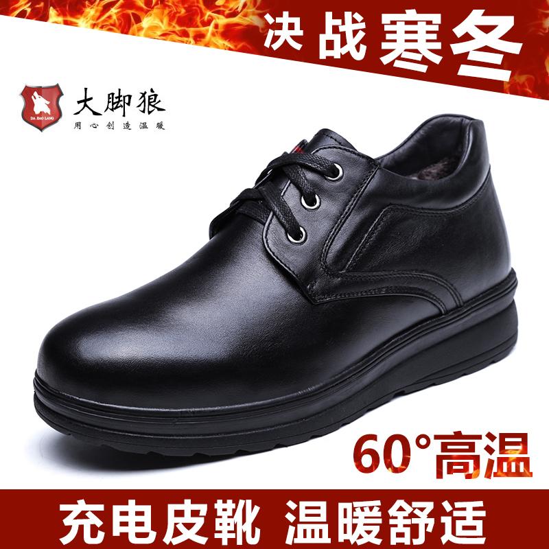 大脚狼电热鞋充电可行走电暖鞋发热鞋冬季保暖器暖脚宝加热皮鞋男