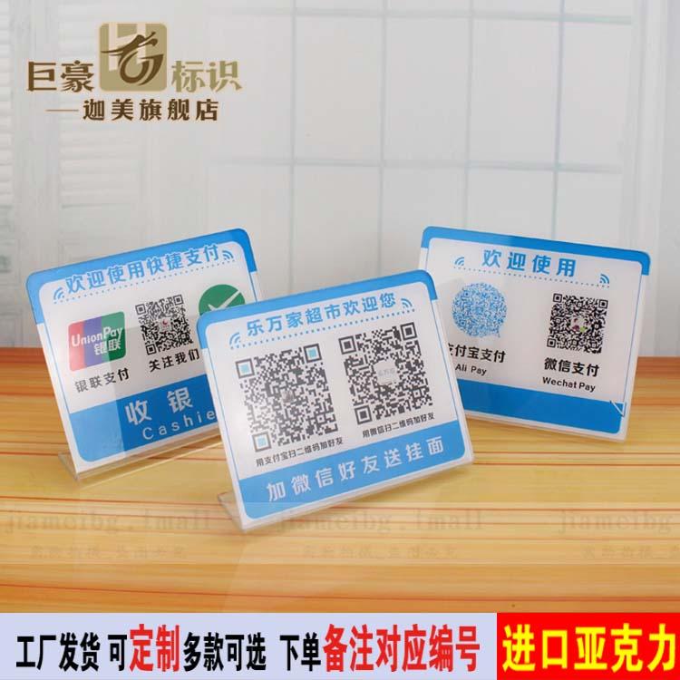 亚克力钱包二维码标志牌立牌牌银联付款提示牌L桌牌标识站牌定做