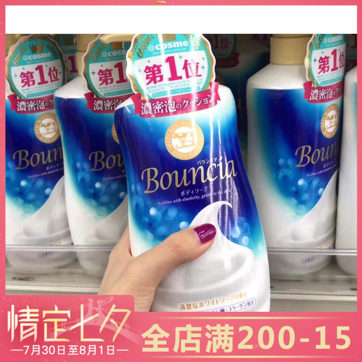 現貨日本cow牛乳石鹼bouncia or玫瑰花香/優雅花香沐浴露 550ML