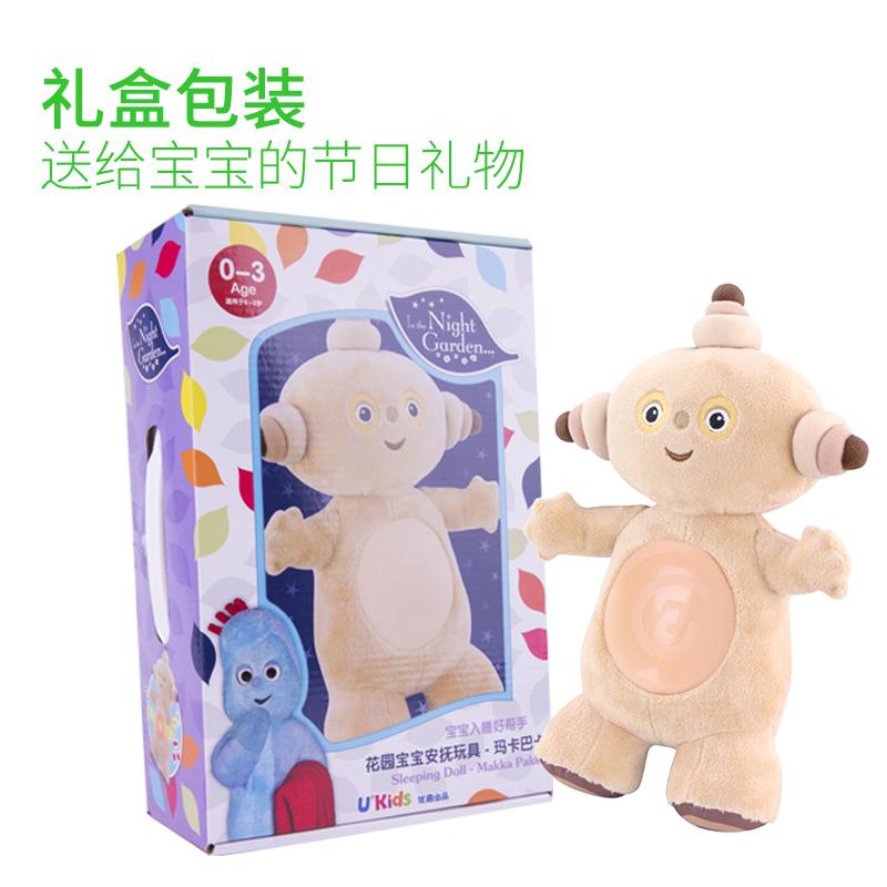 花园宝宝毛绒玩具套装安抚玩具音乐睡眠玛卡巴卡婴儿可咬安抚娃娃