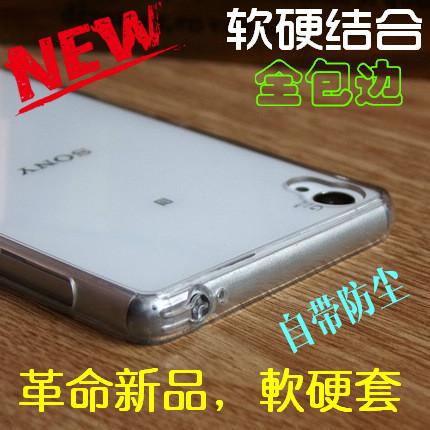 索尼Z3手機套Xperia d6653手機殼D6683保護殼L55T L55U防摔透明