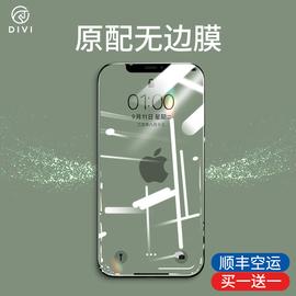 第一卫iPhone11钢化膜X苹果11Pro Max手机XMax全屏覆盖XR全包XS抗摔iPhoneX贴膜护眼蓝光xsmax防摔屏保ghm