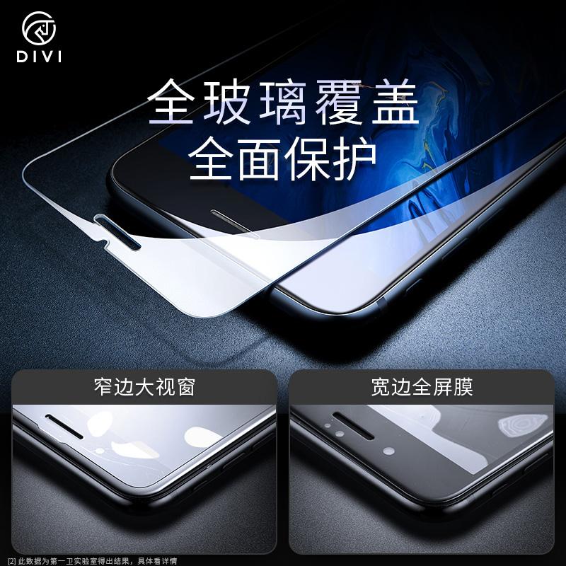第一卫苹果8plus钢化膜iPhone8手机7p全屏覆盖7Plus屏保防窥8p贴膜抗蓝光玻璃ip8八七防摔前保护刚化防爆i7