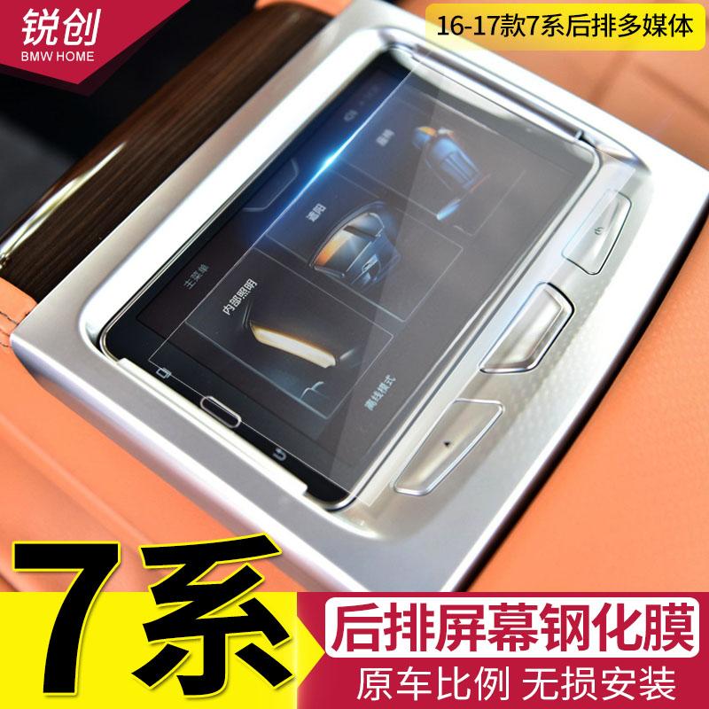 宝马内饰改装新5 7系740 730 530 535LI X5 X6后排屏幕电视保护膜