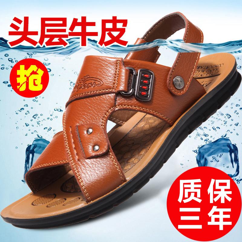 夏季新款真皮男士凉鞋软底透气防滑凉拖鞋牛皮沙滩鞋休闲男鞋 2018