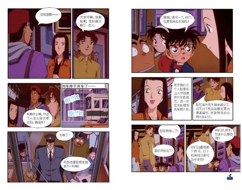 中小学生课外阅读书籍 岁 15 12 9 7 男孩女孩侦探小说日本儿童漫画书籍 正版包邮卡通书抓帧动漫 册彩色全集 5 1 名侦探柯南漫画全套