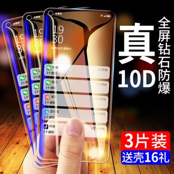 oppoa52 a52手机抗蓝光原装52贴膜