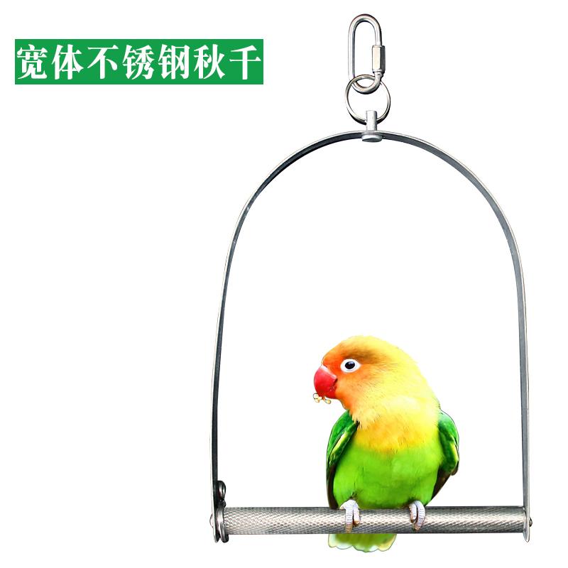 玄凤虎皮牡丹鹦鹉不锈钢玩具秋千吊环站架鸟笼配件鹦鹉用品用具