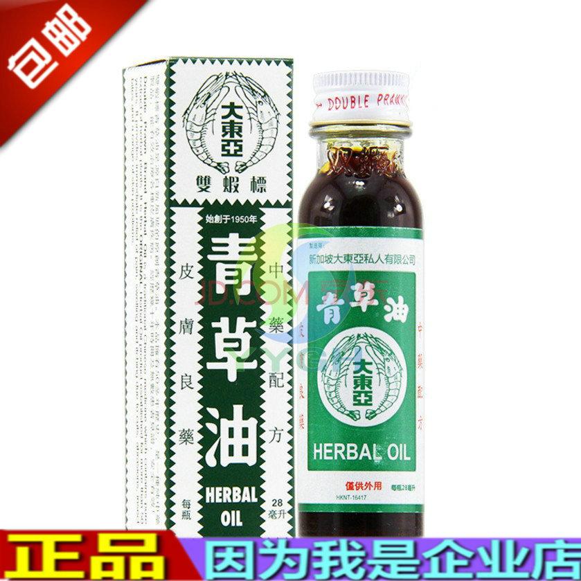 區域包郵!香港代採購新加坡大東亞雙蝦標青草油28ml 原裝正品
