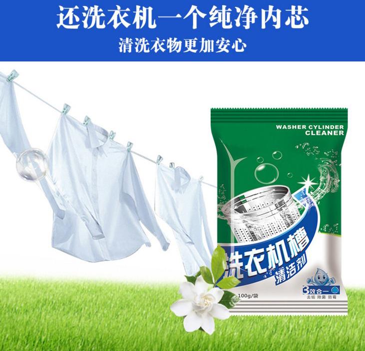5包洗衣机清洗剂滚筒全自动家用除垢消毒洗衣机槽100g清洁剂c1