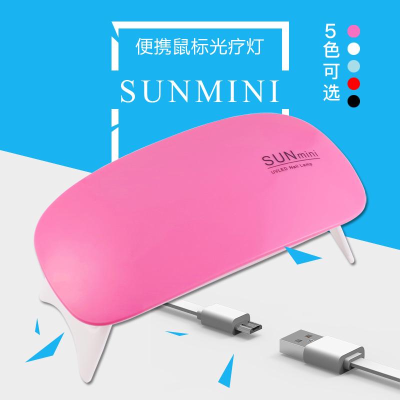 美甲工具甲油膠USB滑鼠迷你光療機烘乾機LED便攜指甲烤燈光療燈