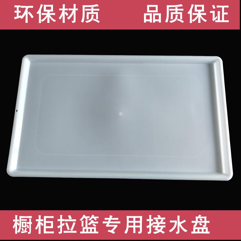龍海森廚房接水盤櫥柜拉籃碗架托盤塑料瀝水盤碗柜碗籃塑料接水盤