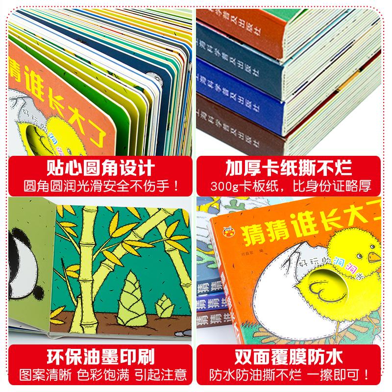 全套8册奇妙洞洞书猜猜我是谁 婴儿书籍撕不烂早教绘本0-1-2-3-6周岁 宝宝儿童立体翻翻书 认知卡片读物 幼儿一岁到两岁半益智图书
