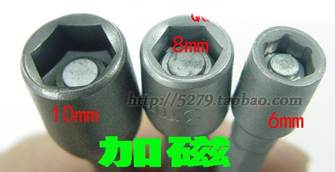 强磁六角套筒6mm 8mm 10mm 电起子套筒 \钻尾螺丝\自攻燕尾螺丝用