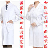 Standard long-sleeved short-sleeved white coat physician service men and women serving physicians nurse lab coat free shipping work