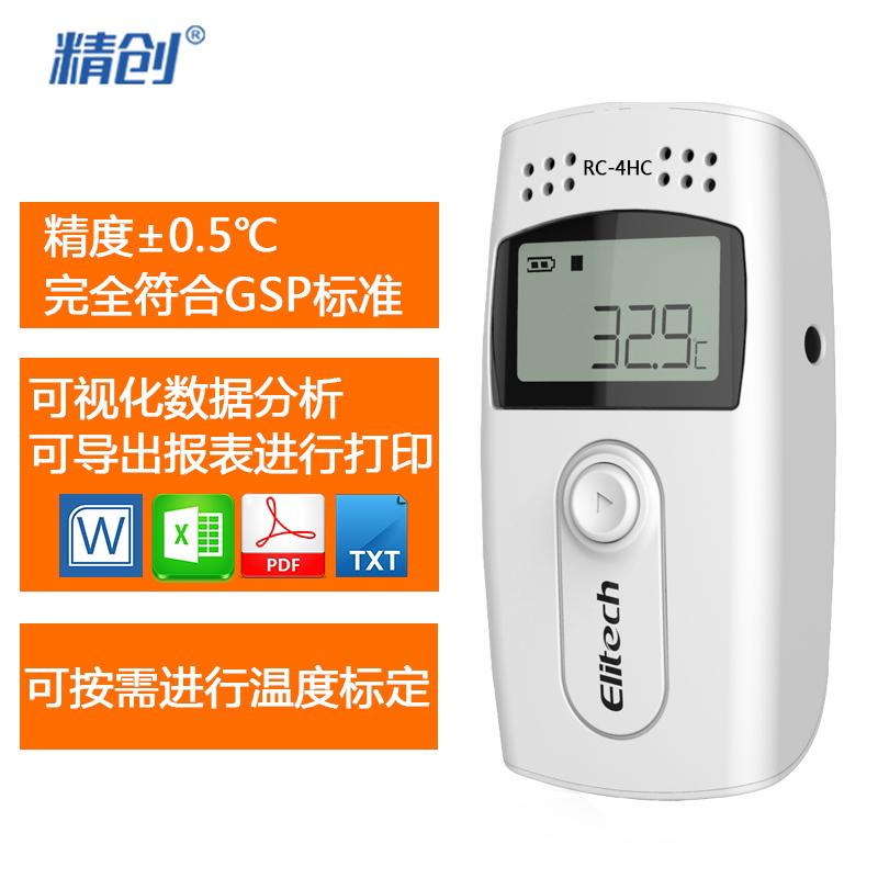 精创RC-4温湿度记录仪自动USB冷链运输 药店大棚温湿度计 GSP认证