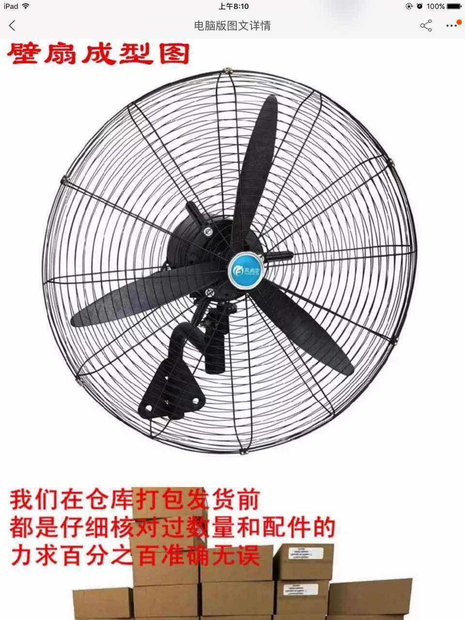 加厚加固工业电风扇配件/工业牛角壁挂/扇挂墙挂壁弯杆三角板