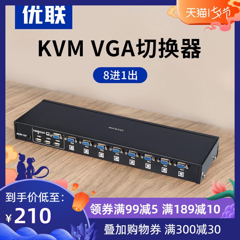 優聯 KVM切換器8口 VGA  8進1出USB電腦主機滑鼠鍵盤顯示器共享器