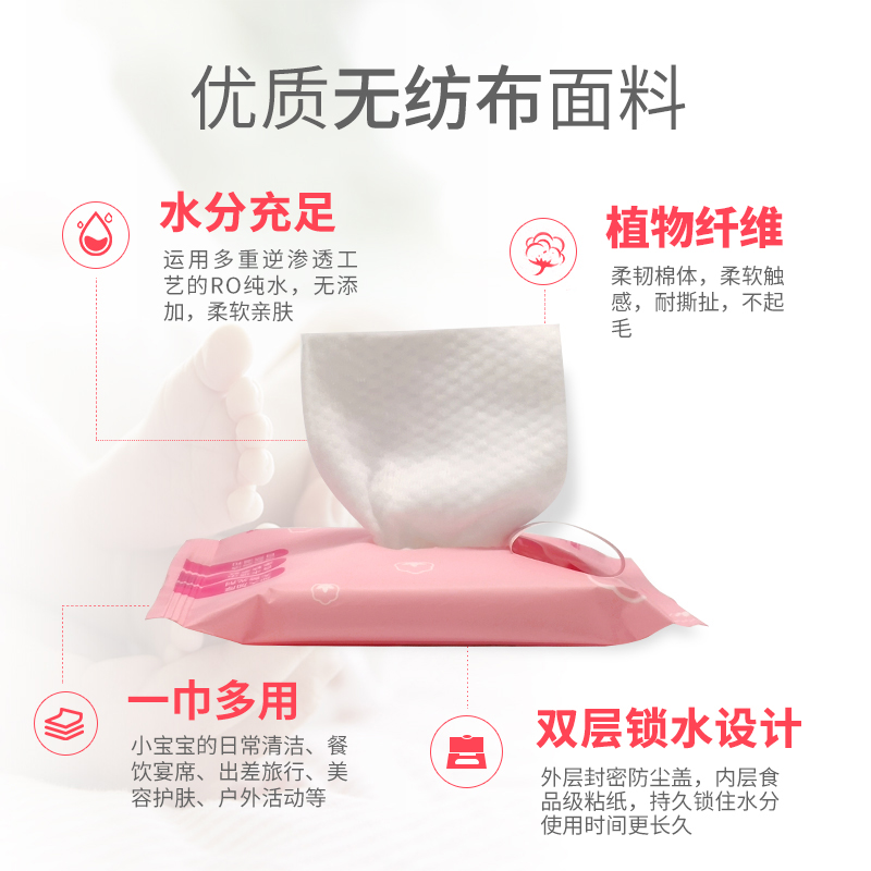 沐阳婴儿湿巾便携装10*30包