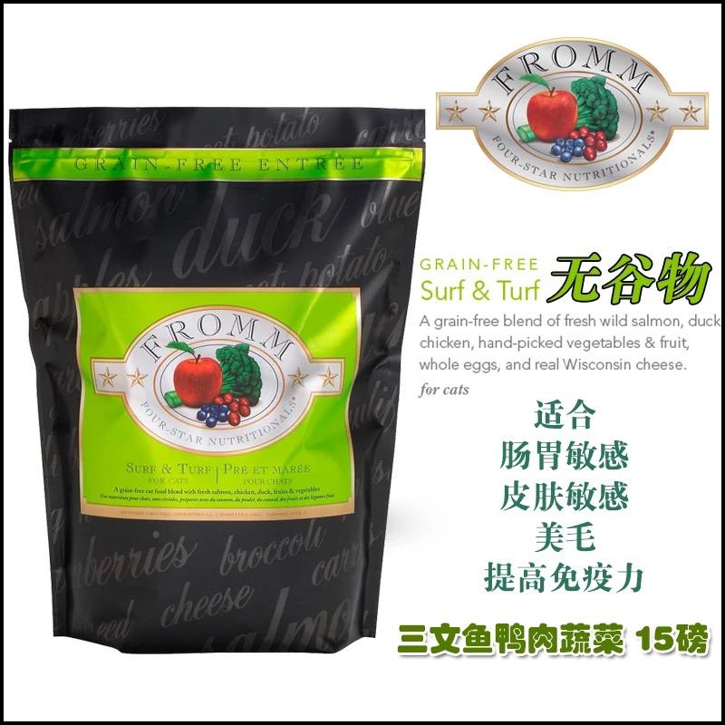 寿司猫 绿福摩天然猫粮 成幼猫改善软便保护肠胃分装试吃猫粮200g