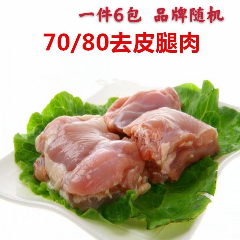 70/80腿肉去皮鸡腿肉 去骨去皮汉堡肉 冷冻生鲜鸡腿排11.25kg包邮